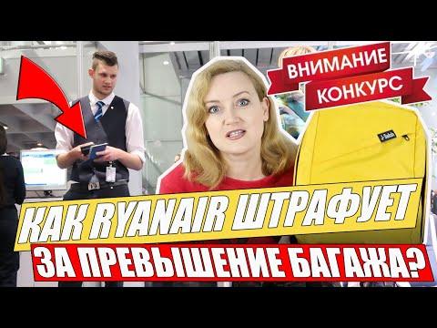 ПРЕВЫШЕНИЕ РАЗМЕРА БАГАЖА - КАК ШТРАФУЕТ Ryanair? Перелет Нюрнберг Киев. Ручная кладь в самолете