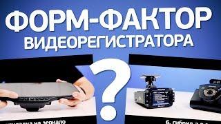 видео Видеорегистратор AdvoCam – выбираем подходящее устройство + Видео | TuningKod - 20 Февраля 2016 - Видеорегистратор AdvoCam – выбираем подходящее устройство + Видео | TuningKod