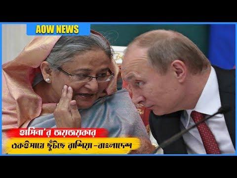 অদম্য বাংলাদেশ !! এবার রাশিয়ান ইকোনোমিক ব্লকে ঢুকছে বাংলাদেশ !! Bangladesh in Russian Economic Block