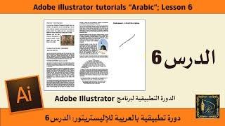 Adobe illustrator الدرس 6 للدورة التطبيقية لبرنامج