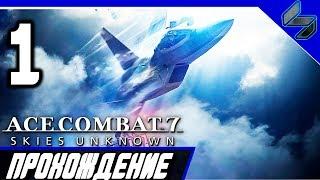 ACE COMBAT 7 Прохождение Часть 1 На Русском PS4 Pro 1080p 60FPS