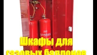 Шкафы для хранения газовых баллонов(Шкафы для хранения газовых баллонов изготавливаются из металлического листа толщиной не менее 1-го мм......, 2014-06-20T10:02:03.000Z)