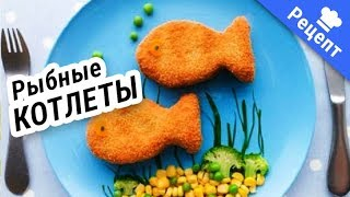 Рыбные котлеты-без муки и яиц (Рецепт)