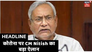 CM Nitish की हर गरीब तक राशन पहुंचने की कोशिश, राशनकार्ड धारियों को दी जा रही है 1 हजार रुपए