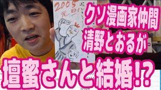 えっ!?クソ漫画家仲間の清野とおるが壇蜜さんと結婚!?【ピョコタン】