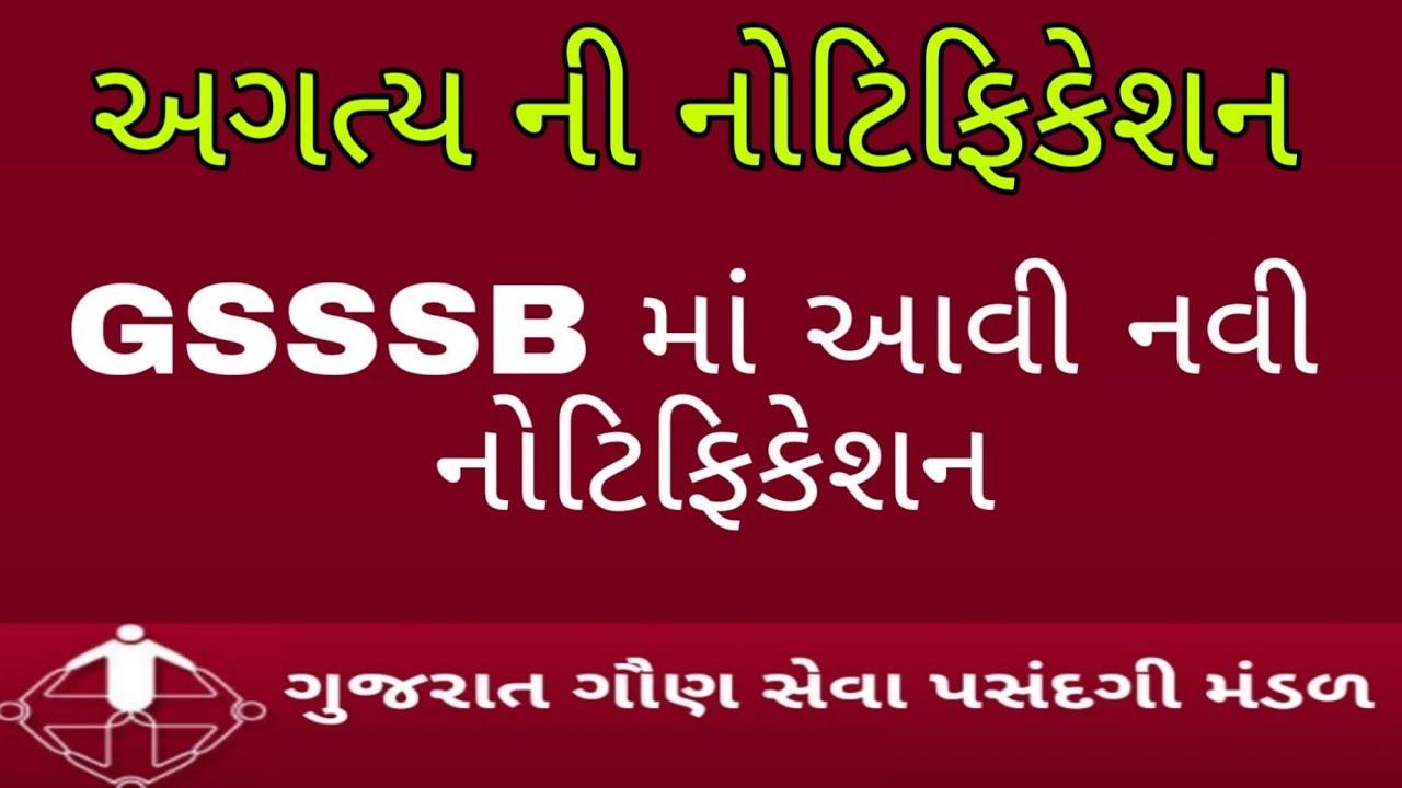 New Important notification | gsssb | junior clerk bharti |2019 | gk in  gujarati | study online |