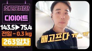 143kg 초고도비만 다이어트 263일차/- 68.1k…