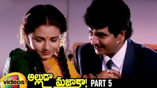 Alluda Majaka Telugu Full Movie HD | Chiranjeevi | Rambha | Ramya Krishna | Brahmanandam | Part 5