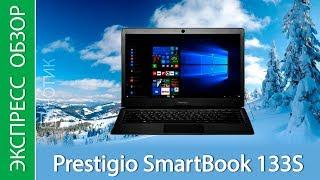 Экспресс-обзор ноутбука Prestigio SmartBook 133S, PSB133S01CFH_BK_CIS