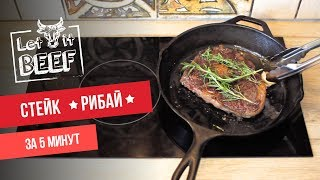 Как приготовить стейк рибай (Rib eye steak). Готовим дома.