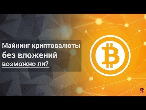 Облачный майнинг криптовалюты без вложений - ЭТО ОБМАН!