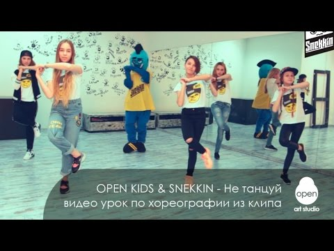 Не Танцуй (Alex Hola   DviJ remix)  vk.com/New_Music_Electro_RapNEW CLUB MUSIC - Open Kids - радио версия