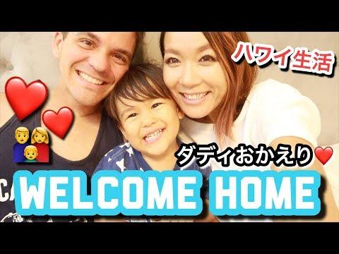 ついにきた‼︎‼︎‼︎ とある日に密着‼︎‼︎‼︎‼︎‼︎‼︎【Welcome home daddy!】国際結婚|ハワイ主婦 生活 |海外 子育てママ