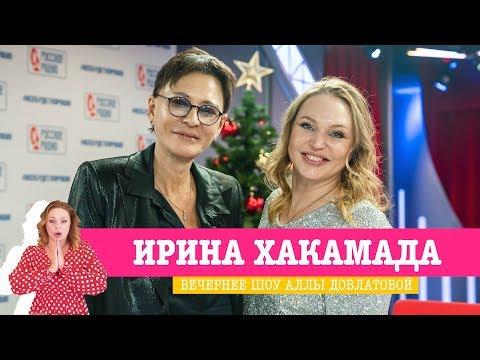 Ирина Хакамада в «Вечернем шоу» на «Русском Радио» / О рейв-лекциях и пустыне