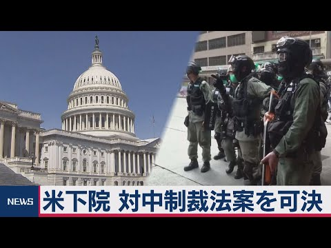 2020/07/02 米下院、香港制裁法案可決