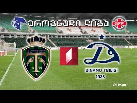 """#ეროვნულილიგა """"ტორპედო"""", ქუთაისი - """"დინამო თბილისი"""" / FC Torpedo Kutaisi vs Dinamo Tbilisi"""