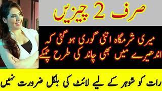Beauty Tips in Urdu Hindi | Sharmgah Ko Gora Karne Ka Tarika Sharamgah Daikhnay Kay Leye No Light