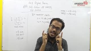 HSC ICT Chapter 3 | Digital Device | Full adder (using 2 Half Adder) || Saadi Sir