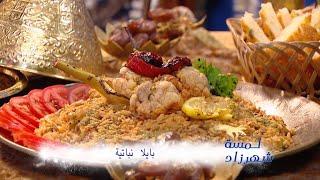 بايلا نباتية + غريبية بالشكولا   لمسة شهرزاد   Samira TV
