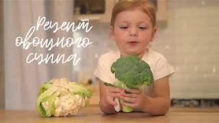 РЕЦЕПТ ОВОЩНОГО СУПА 🍵 свежая порция витаминов