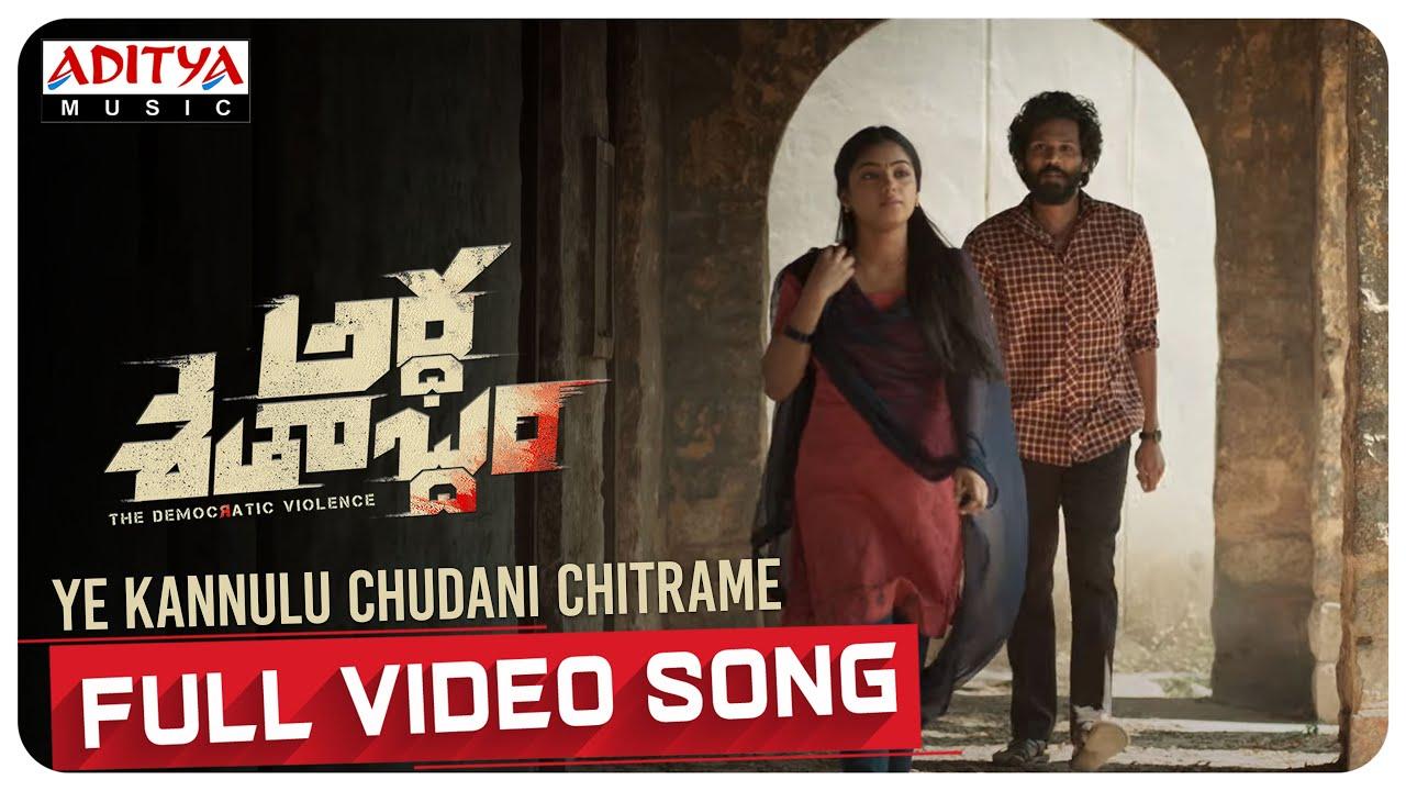 #YeKannuluChoodani Full Video Song   Ardhashathabdam Songs  Sid Sriram  Karthik Rathnam   NawfalRaja