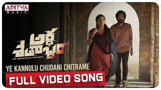 #YeKannuluChoodani Full Video Song | Ardhashathabdam Songs |Sid Sriram| Karthik Rathnam | NawfalRaja