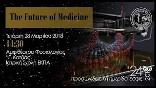Προσυνεδριακή Ημερίδα 24ου ΕΣΦΙΕ: The Future of Medicine (28/3/18)