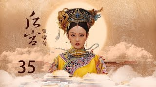 甄嬛传 35 | Empresses in the Palace 35 高清