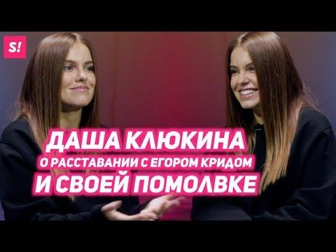 ДАРЬЯ КЛЮКИНА -