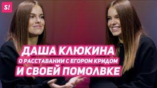 """ДАРЬЯ КЛЮКИНА - о свадьбе с топ-менеджером """"Газпрома"""" и расставании с Егором Кридом"""