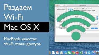 Mac в якості Wi-Fi точки доступу або як роздати інтернет з Macbook.