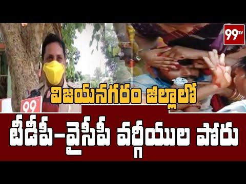 విజయనగరం జిల్లాలో టీడీపీ-వైసీపీ కార్యకర్తల ఘర్షణ | Vijayanagaram | TDP vs YCP | 99 TV Telugu