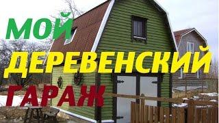 Мой деревенский гараж/ Жить в деревне