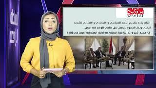 يمن مونتيور 88 مليار دولار كلفة إعادة إعمار اليمن | السلطة الرابعة - بسنت فرج