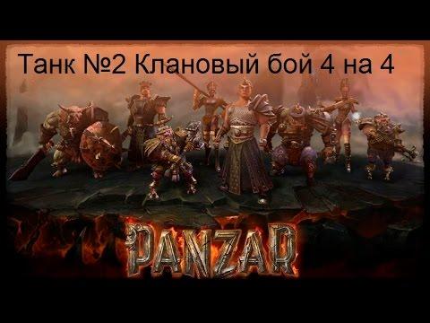 видео: panzar Танк №2 Клановый бой 4 на 4