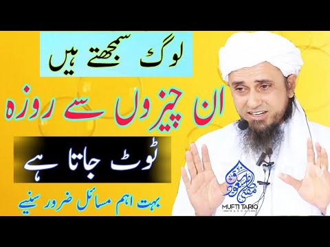 Roza kin cheezon se nahi toot'ta by mufti tariq masood sahab