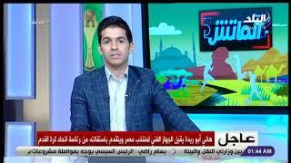 الماتش - هاني حتحوت: أبو ريدة يقيل الجهاز الفني لمنتخب مصر ويتقدم بإستقالته من رئاسة اتحاد الكرة