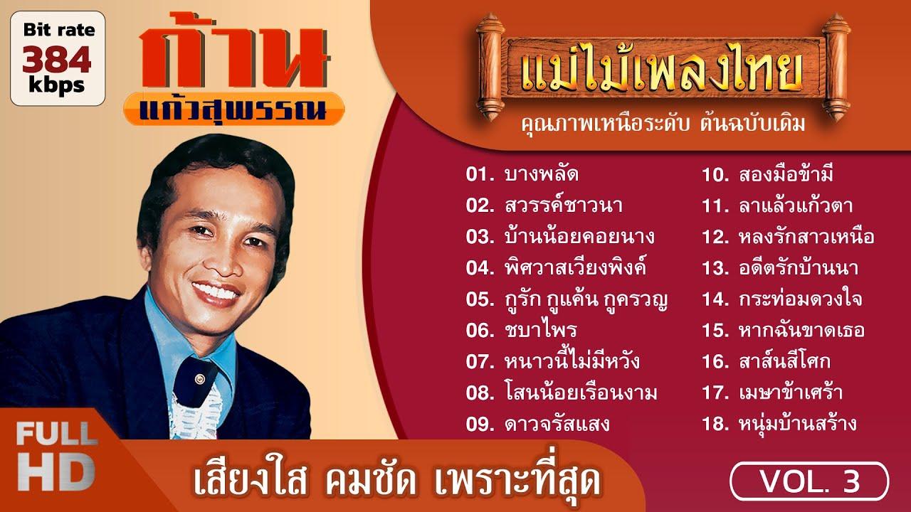 ก้าน แก้วสุพรรณ เด็ดยอดเพลงดัง คัดให้ฟังเน้นๆ Vol.03 #แม่ไม้เพลงไทย