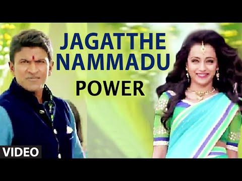 Jagatthe Nammadu Full Video Song ||