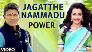 "Jagatthe Nammadu Full Video Song || ""Power"" 
