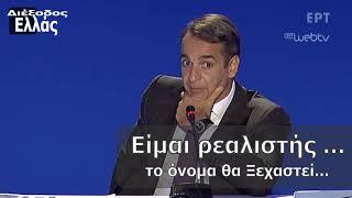 Μητσοτάκης για Μακεδονία, θα ξεχαστεί πολύ γρήγορα το όνομα-Ακόμα ένας νεκροθάφτης της Μακεδονίας.
