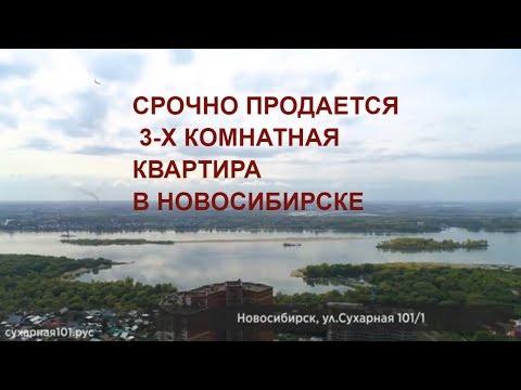 Купить квартиру в Новосибирске!
