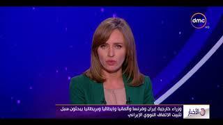 الأخبار - وزراء خارجية إيران وفرنسا وألمانيا وبريطانيا يبحثون سبل تثبيت الاتفاق النووي الإيراني