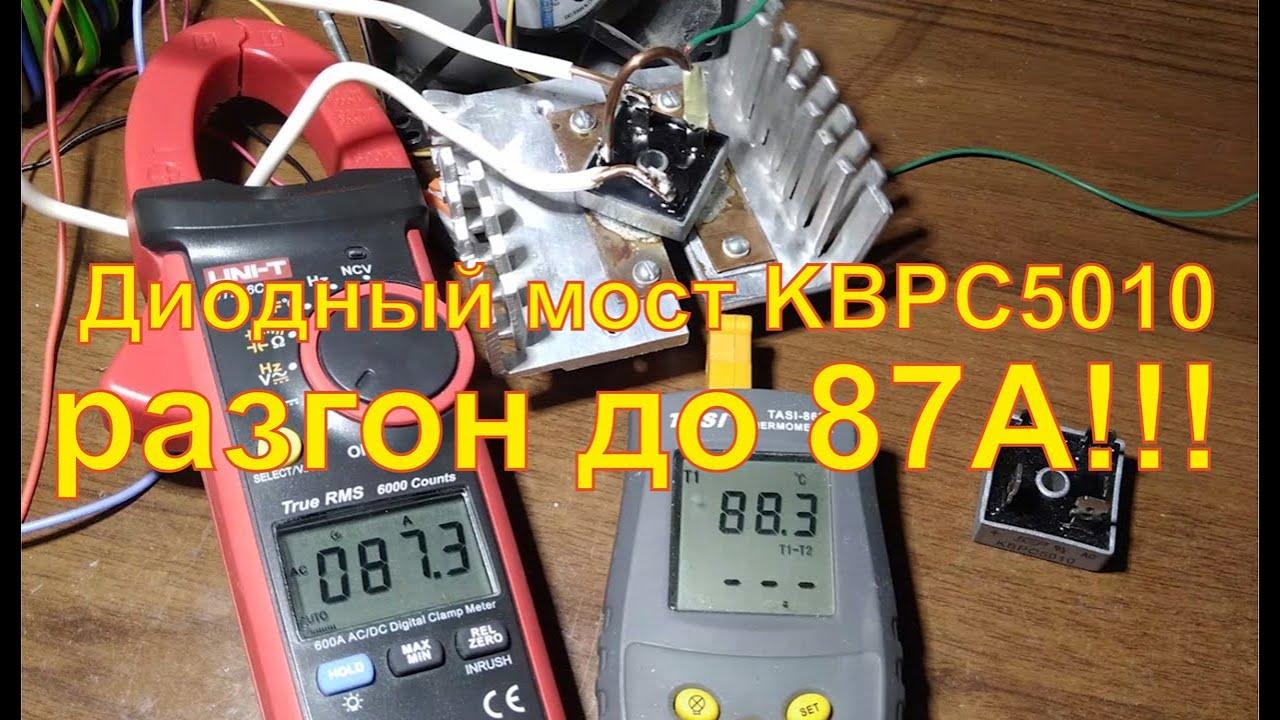 Крутая доработка диодного моста KBPC5010, тест на максимальный ток.