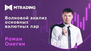 Волновой анализ основных валютных пар на 13 декабря