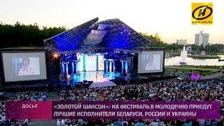 «Золотой шансон»  на фестиваль в Молодечно приедут лучшие исполнители Беларуси, России и Украины