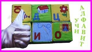 Покупки для малыша. Кубики алфавит мякиши
