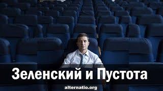Андрей Ваджра. Зеленский и Пустота 30.05.2019. (№ 57)