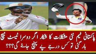 Pakistan Vs Sri Lanka 2nd Test Match 6 Oct 2017-What Happen If Pakistan Lose The Second Test Match