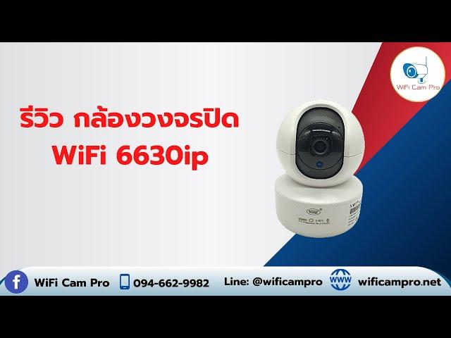 รีวิว กล้องwifi 6630ip 3 ล้านพิคเซล